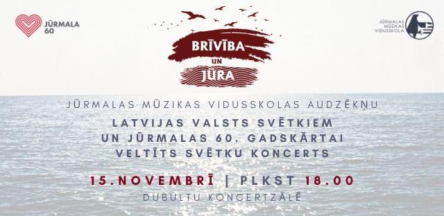 """Valsts svētkiem un Jūrmalas 60. gadskārtai veltīts koncerts """"Brīvība un Jūra"""""""
