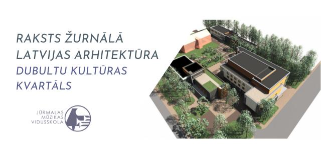 Dubultu kultūras kvartāls - arhitektoniska vērtība kvalitatīvai kultūrtelpai